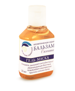 "Gel-mask cosmetic series ""Balsam of the ocean"""