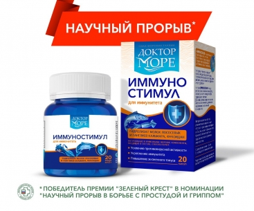 Immune Health Dietary Supply With Peptides Nucleotides Fucoidan